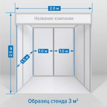 booth-rus-3sqm