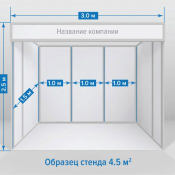 booth-rus-4.5sqm